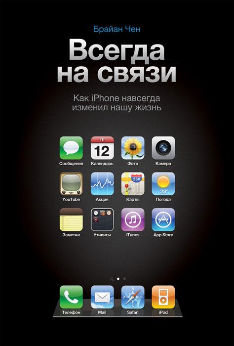 Всегда на связи. Как iPhone навсегда изменил нашу жизнь. Брайан Чен