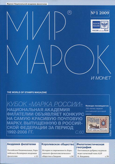 Мир марок и монет, №1, 2009