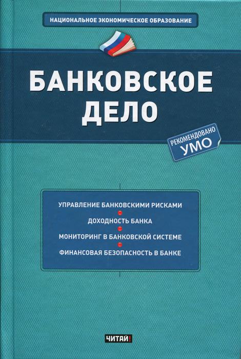 Банковское дело ( 978-5-4252-0534-6 )
