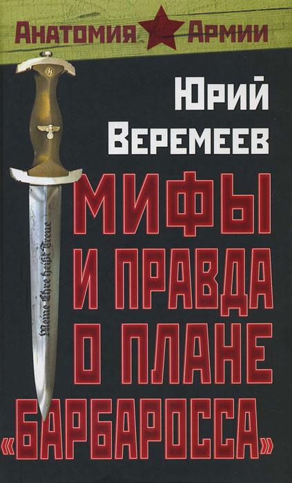 """Мифы и правда о плане """"Барбаросса"""""""