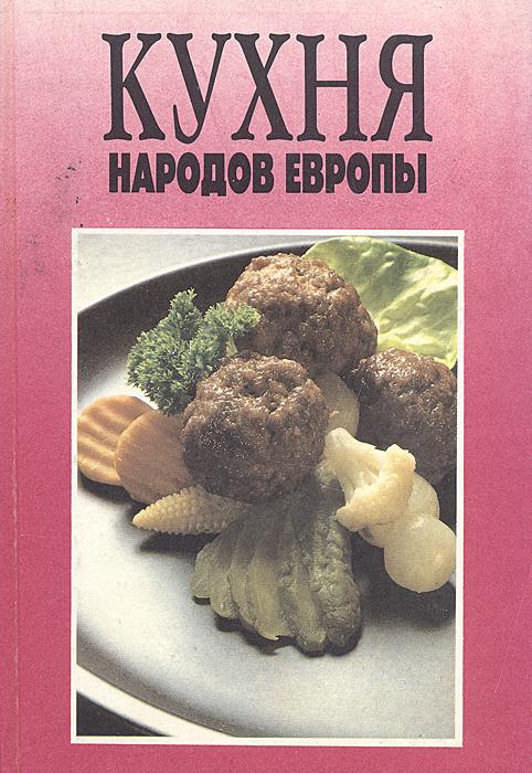 Кухня народов Европы