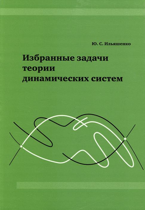 Избранные задачи теории динамических систем ( 978-5-94057-818-5 )