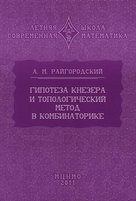 Гипотеза Кнезера и топологический метод в комбинаторике ( 978-5-94057-839-0 )