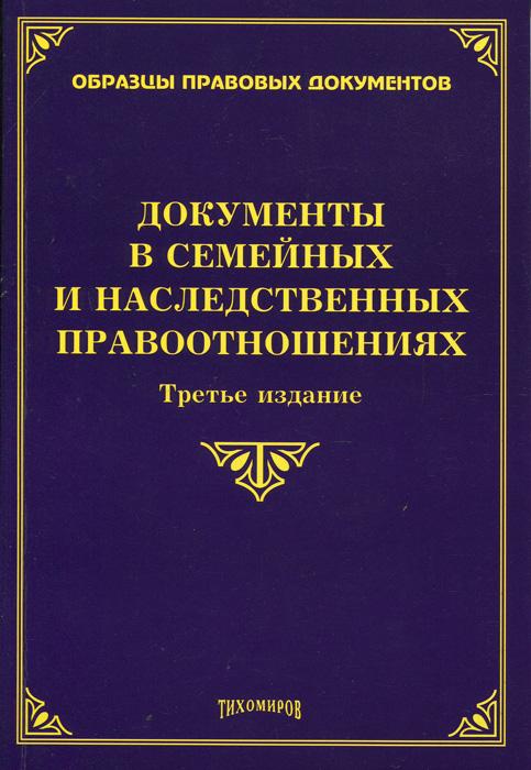 Документы в семейных и наследственных правоотношениях. М. Ю. Тихомиров, Л. В. Тихомирова, О. М. Оглоблина