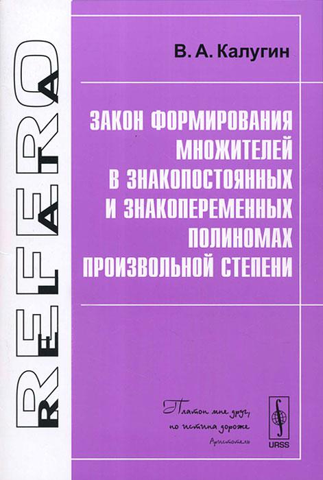Закон формирования множителей в знакопостоянных и знакопеременных полиномах произвольной степени ( 978-5-397-02180-7 )