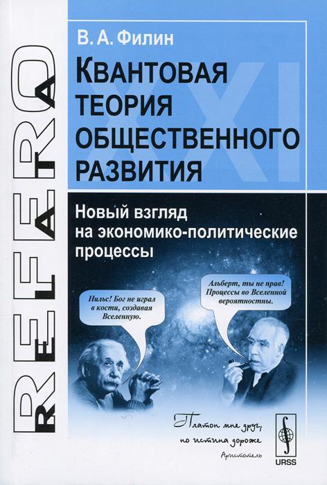 Квантовая теория общественного развития. Новый взгляд на экономико-политические процессы ( 978-5-397-02074-9 )