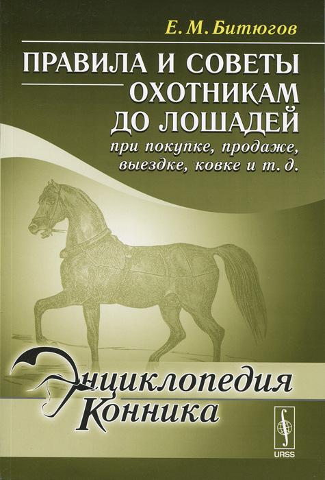 Правила и советы охотникам до лошадей при покупке, продаже, выездке, ковке