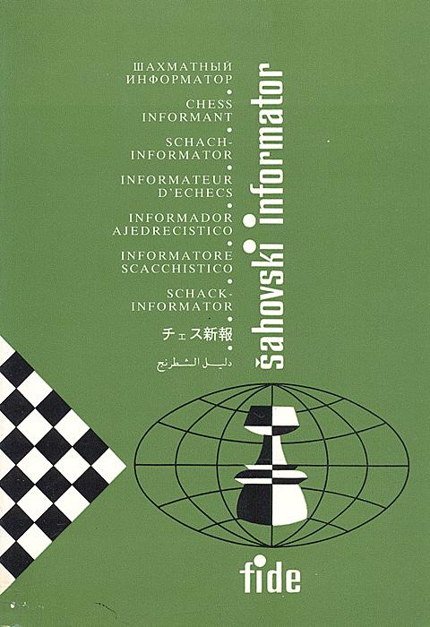 Шахматный информатор 48. VII-XII 1989