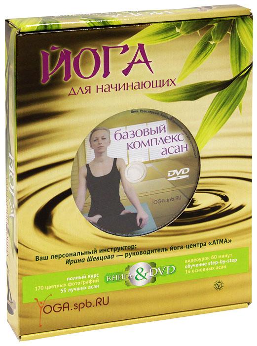 Йога. Полный курс для начинающих (+ DVD-ROM). Ирина Шевцова