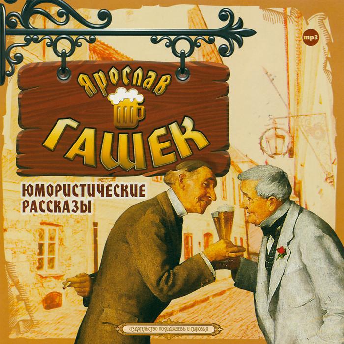 Ярослав Гашек. Юмористические рассказы (аудиокнига MP3)