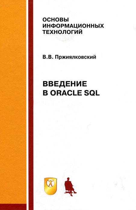 Введение в Oracle SQL. В. В. Пржиялковский