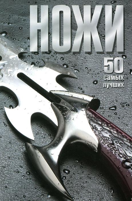 Ножи. 50 самых лучших ( 978-985-16-9824-6 )