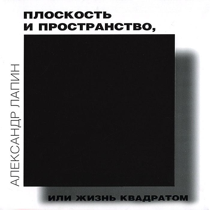 Плоскость и пространство, или Жизнь квадратом. Александр Лапин