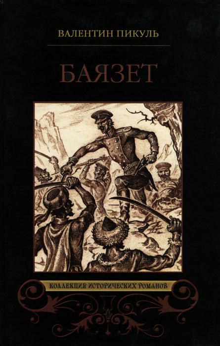 Баязет. Валентин Пикуль