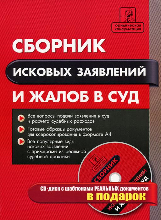 Сборник исковых заявлений и жалоб в суд (+ CD-ROM) ( 978-5-17-073950-9 )