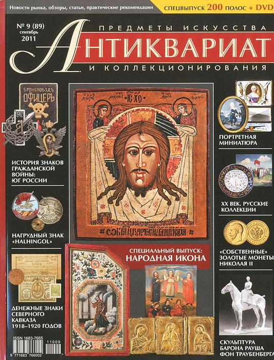 Антиквариат, предметы искусства и коллекционирования, №9 (89), сентябрь 2011 (+ CD-ROM)