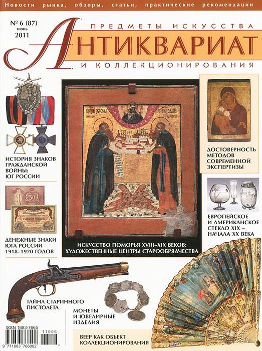 Антиквариат, предметы искусства и коллекционирования, № 6 (87), июнь 2011