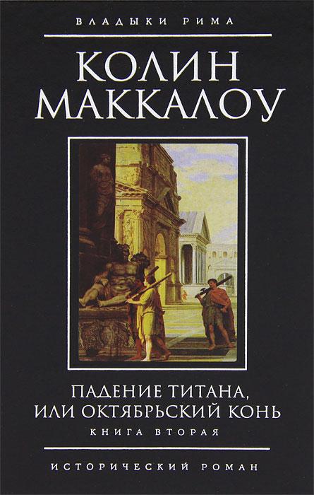 Падение титана, или Октябрьский конь. Книга 2. Колин Маккалоу