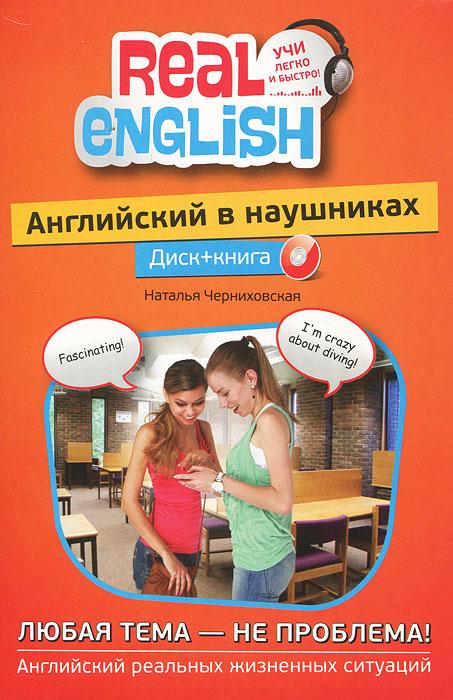 Английский в наушниках. Любая тема - не проблема (+ CD-ROM)