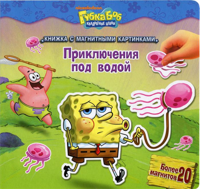 Губка Боб Квадратные Штаны. Приключения под водой. Книжка с магнитными картинками