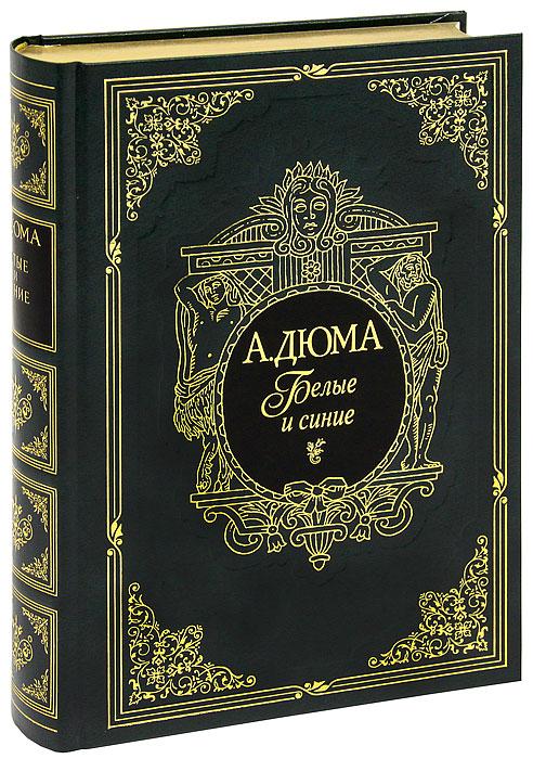 Белые и синие (подарочное издание). Александр Дюма