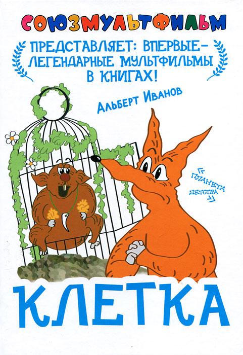 Клетка12296407Серия Союзмультфильм представляет - это такие хитрые книги для тех, кто страстно любит смотреть мультики. Однако не всем детям разрешают сидеть перед телевизором с утра до вечера. Зато ни один родитель не запретит своему ребенку читать. Тем более такие яркие, красивые, умные и добрые книги, написанные лучшими детскими писателями и нарисованные великолепными художниками-мультипликаторами. - Где нашел? - с завистью спросил Суслик про клетку. - Не скажу. - Хома гордо прошелся, вместе с клеткой, перед ними.