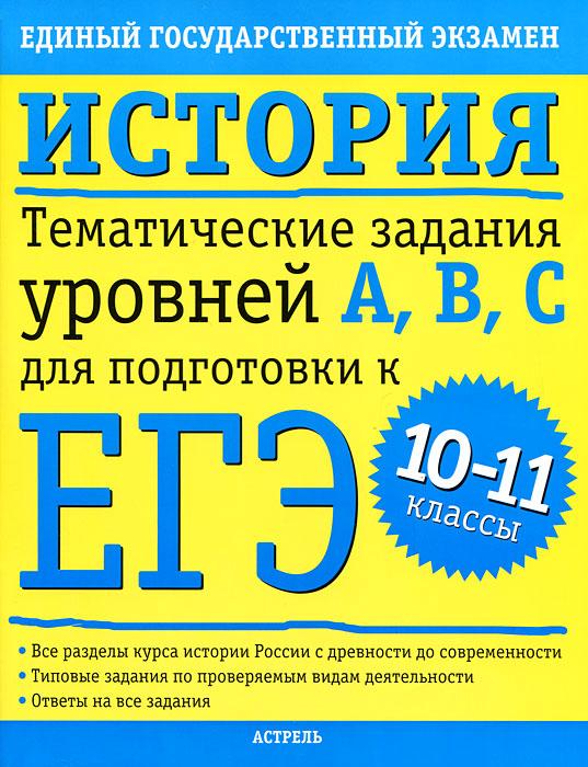 История. 10-11 классы. Тематические задания уровней A, B, C для подготовки к ЕГЭ12296407Вниманию выпускников 10-11 классов и абитуриентов предлагается большое количество заданий по всем темам, которые выносятся на единый государственный экзамен по истории. Задания расположены в строгом соответствии со структурой экзаменационной работы и полностью отвечают требованиям ЕГЭ. Большая вариативность заданий предоставляет отличную возможность для приобретения навыков и умений правильного и быстрого их решения. В конце пособия даны ответы на предложенные задания, что позволит объективно оценить уровень подготовки к экзамену.