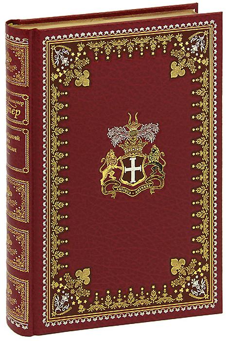 Последний из могикан, или Повествование о 1757 годе (подарочное издание)