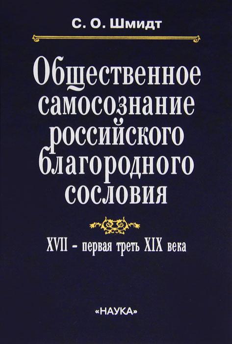 Общественное самосознание российского благородного сословия. XVII - первая треть XIX века