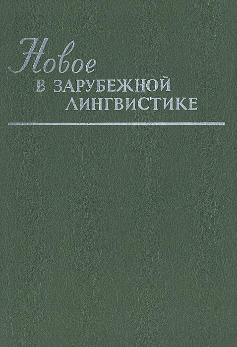 Новое в зарубежной лингвистике. Выпуск XXI