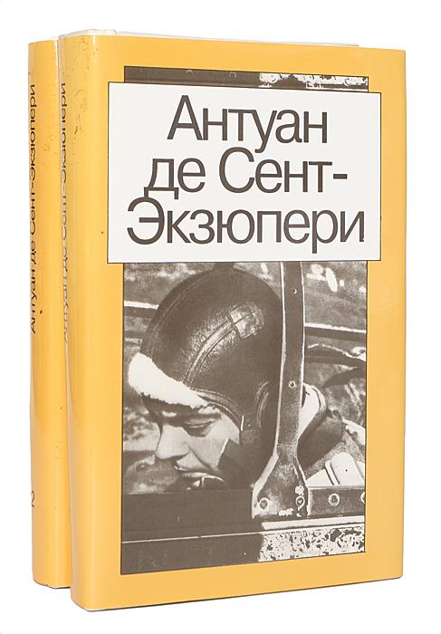 Антуан де Сент-Экзюпери. Сочинения в 2 томах (комплект)