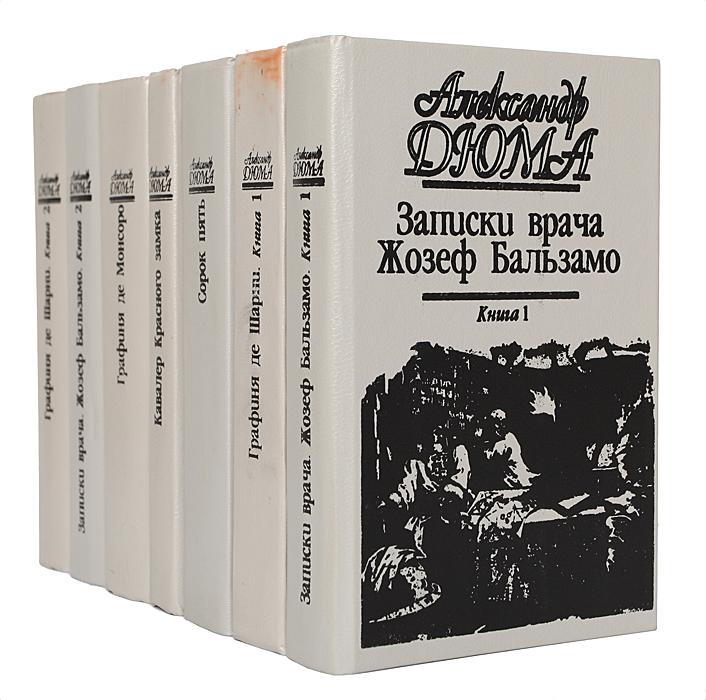 А. Дюма (комплект из 7 книг)
