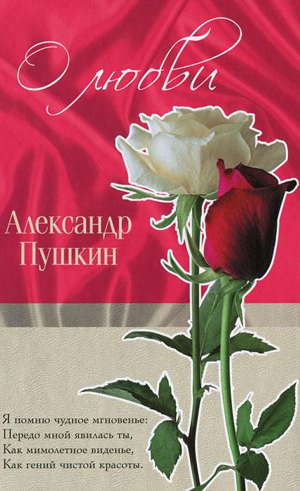 О любви. Александр Пушкин