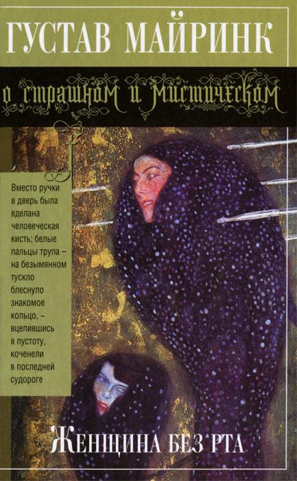 Женщина без рта. Густав Майринк