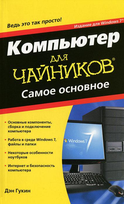 Компьютер для чайников. Издание для Windows 7. Дэн Гукин