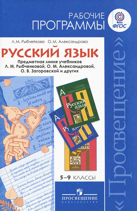 л.м языку по рыбченковой гдз класса русскому 5 для
