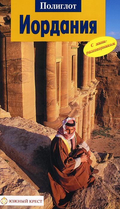 Иордания. Путеводитель с мини-разговорником. Джульетта Баумс, Вальтер М. Вайс
