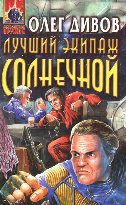 Книга Лучший экипаж Солнечной