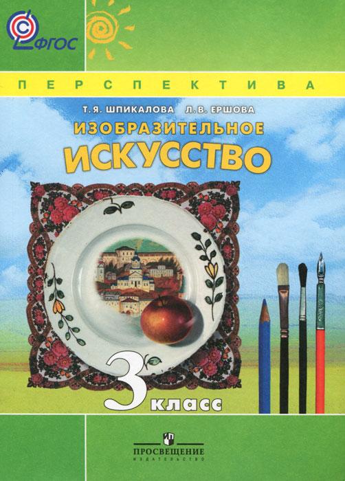 Изобразительное искусство. 3 класс. Учебник. Т. Я. Шпикалова, Л. В. Ершова