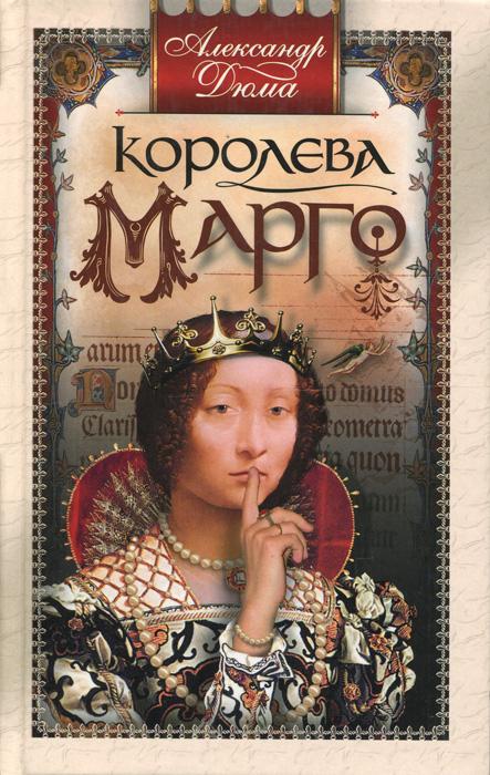 Королева Марго. Александр Дюма