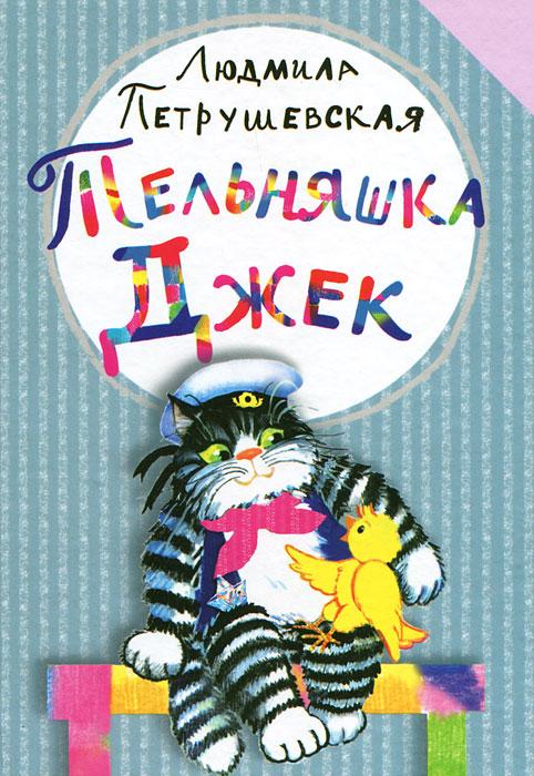 Тельняшка Джек12296407Каждый, кто взял в руки книжку Людмилы Петрушевской Тельняшка Джек, и маленький, и взрослый читатель - может представить себе детективный мультфильм: кражу, погоню, черный автомобиль, опасных похитителей, овчарку в фуражке на мотоцикле и улепетывающего от них во все лопатки старого кота Тельняшку Джека, который мчится выручать своего маленького соседа, беззащитного цыпленка. И перехитряет всех - потому что у него горят глаза, и от их бешеного света открываются запертые на электронный замок чужие ворота.
