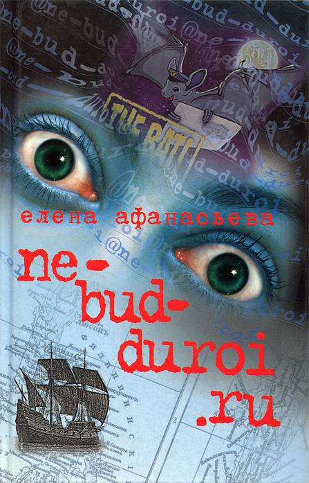 Ne-bud-duroi.ru