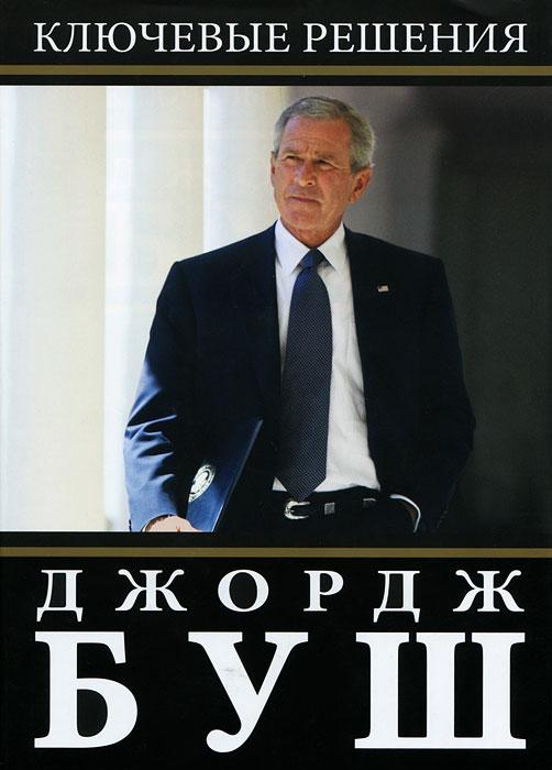 Ключевые решения. Джордж Буш