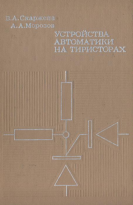 электронное управление тиристорами - Схемы.