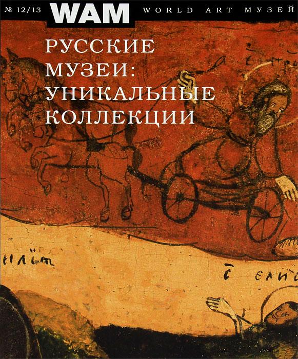 World Art Музей (WAM), №12/13, 2004. Русские музеи. Уникальные коллекции