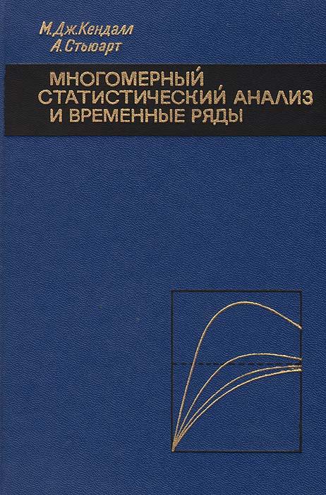 Многомерные Статистические Методы И Эконометрика Шпаргалка