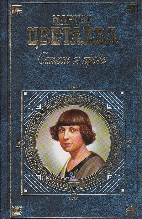 М. Цветаева Стихи и проза