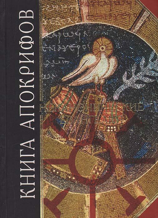 Иллюстрация к апокрифические евангелия 1