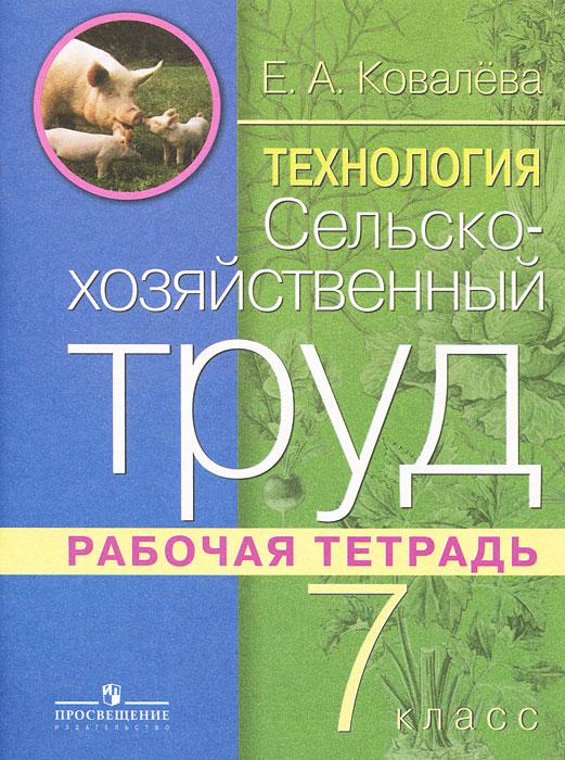 Учебник Для Вспомогательной Школы Воронкова