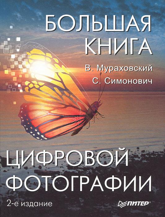 Большая книга цифровой фотографии. В. Мураховский, С. Симонович